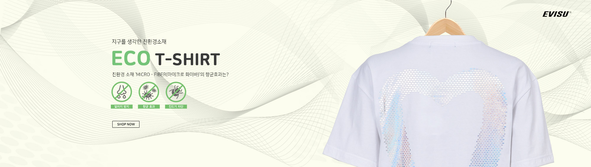 항균소재티셔츠